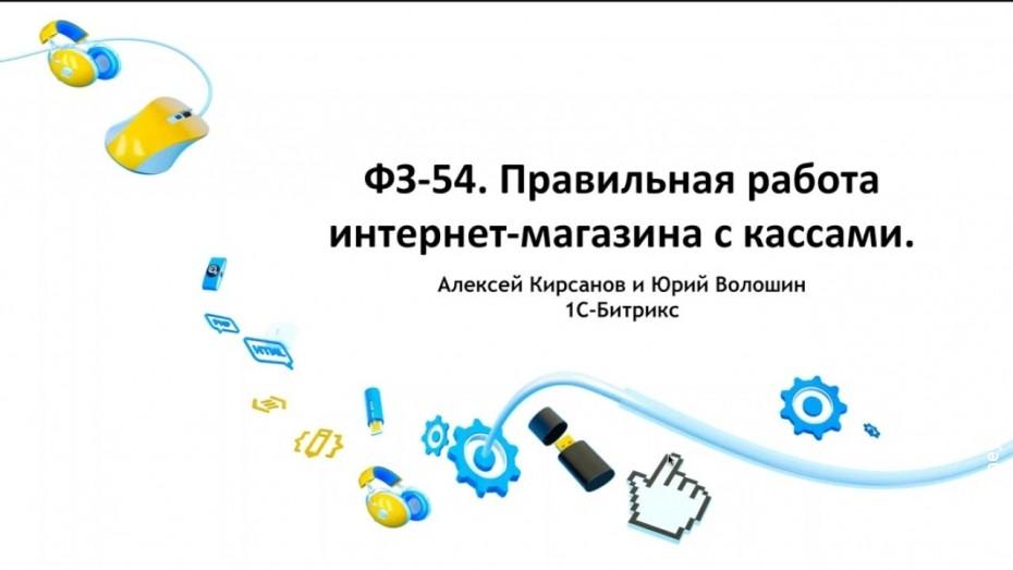ФЗ-54. Интернет-магазин. Как разботать с кассами