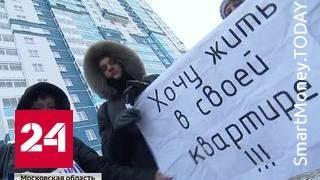 Обманутых дольщиков в России теперь защитит закон