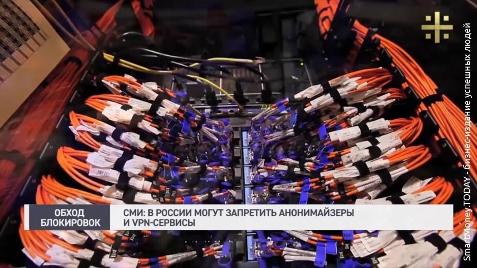 В России могут запретить анонимайзеры и VPN-сервисы