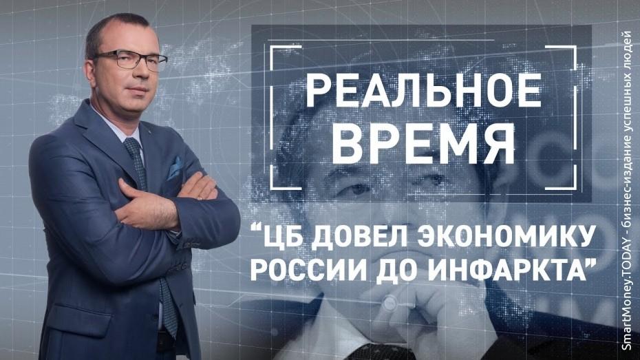 ЦБ довел экономику России до инфаркта