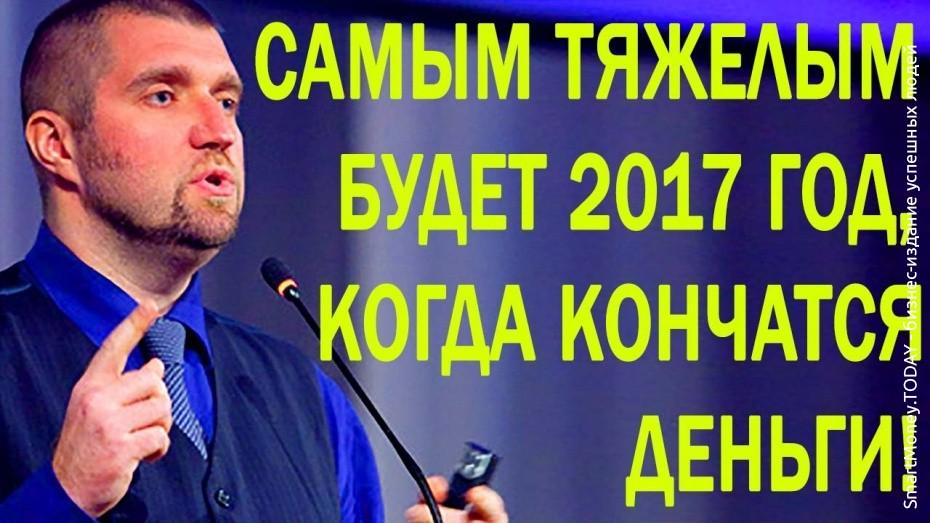 ИЮЛЬ 2016! Дмитрий Потапенко. Что ждет простых людей в 2017 году?