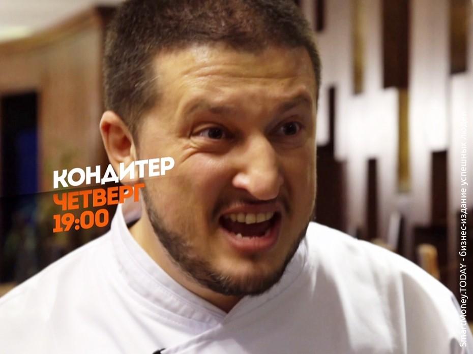 Кондитер Ренат Агзамов. Премьера! Четверг 19:00
