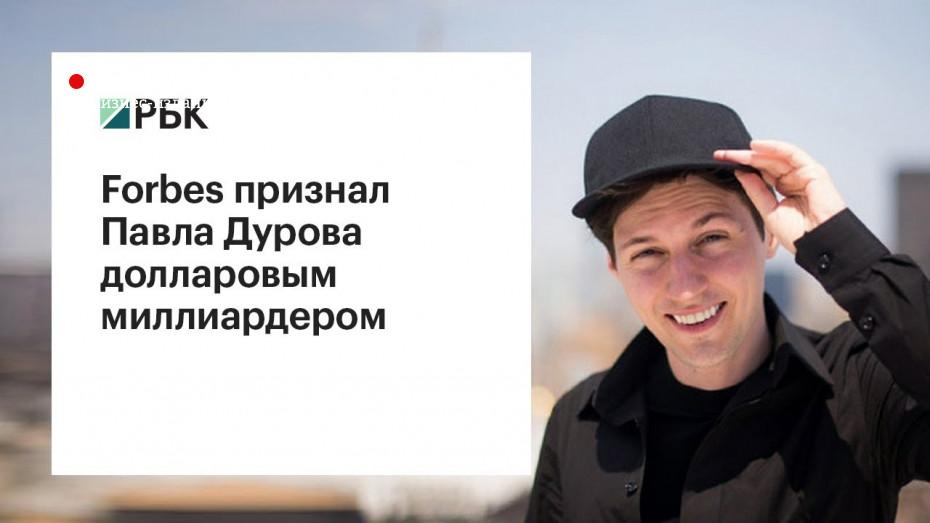 Forbes причислил Павла Дурова к долларовым миллиардерам