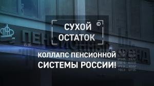 Коллапс пенсионной системы России!