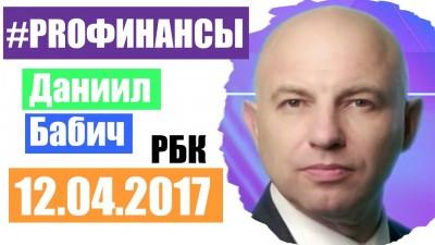 PRO Финансы 12 апреля 2017 года ПРОфинансы