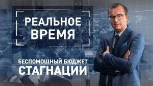 Беспомощный бюджет стагнации – тупик Правительства России
