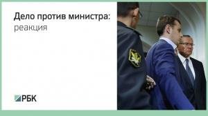 Дело против министра Алексея Улюкаева: реакция крупного бизнеса и единомышленников