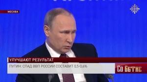 Путин: спад ВВП России составит 0,5-0,6%