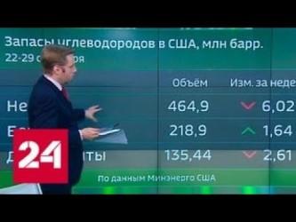Экономика России 4 октября 2017 года. Прогнозы