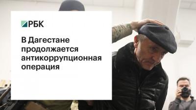 В Дагестане продолжается антикоррупционная операция