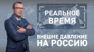 Внешние факторы давления на экономику России