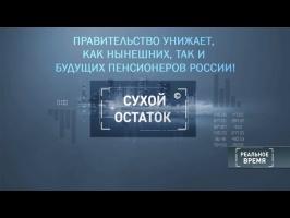 Правительство унижает пенсионеров России