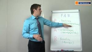 Презентация товаров и услуг по методу FAB.Техники продаж