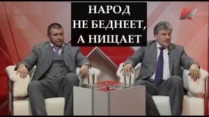 Дмитрий ПОТАПЕНКО: Экономический диагноз современной России