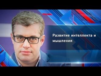 Максима Поташев. Развитие интеллекта и мышления. Университет СИНЕРГИЯ. Школа Бизнеса.