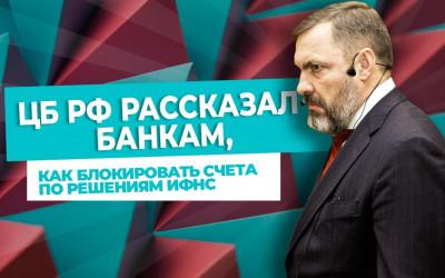 ЦБ РФ рассказал банкам, как блокировать счета по решениям ИФНС