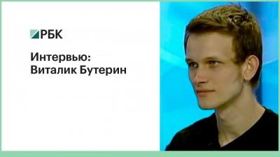 Интервью: Виталик Бутерин