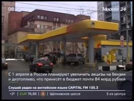 В России может подорожать бензин с 1 апреля 2016