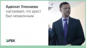 Адвокат Улюкаева настаивает, что арест был незаконным