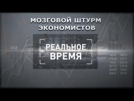 Каковы будут новые источники роста отечественной экономики?: план Кудрина или план Глазьева?