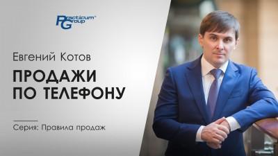 Продажи по телефону (правила продаж). Евгений Котов