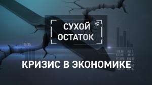 Кризис в экономике – одна из главных проблем России!