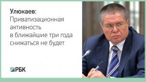Улюкаев: приватизационная активность в ближайшие три года снижаться не будет