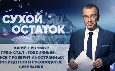 Юрий Пронько: Греф стал «токсичным» - ФСБ проверит иностранных резидентов в руководстве Сбербанка