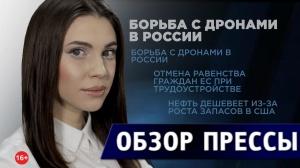 Борьба с дронами в России