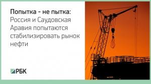 Россия и Саудовская Аравия стабилизируют рынок нефти