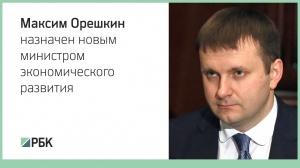 Будущее российской экономики в руках Максима Орешкина