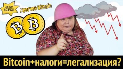 Bitcoin + Налоги = Легализация?   Прогноз bitcoin 2017