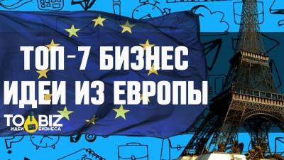 Топ-7 бизнес идей из Европы