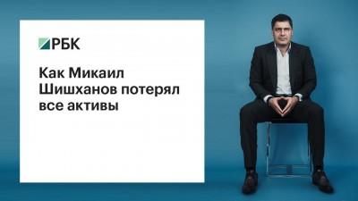 Как Михаил Шишханов потерял все активы