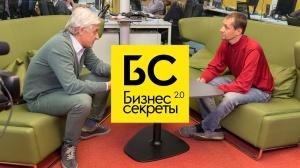 Бизнес-Секреты 2.0: Борис Дьяконов