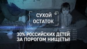 30% российских детей находятся за порогом нищеты
