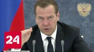 Правительство РФ одобрило проект бюджета на три года