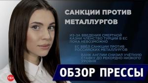 Санкции против металлургов России