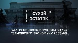 """ЦБ """"заморозит"""" экономику России! Что нас ждет?"""