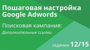 Настройка поисковой кампании Google AdWords: Дополнительные ссылки - Шаг 12/15 видеоуроки