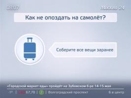 Цены на авиабилеты в России могут снизиться