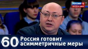 60 минут. Россия готовит асимметричные меры на новые санкции против России