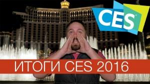 Итоги CES 2016: тренды технологий