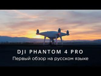 Квадракоптер для профессиональной съемки DJI Phantom 4 Pro