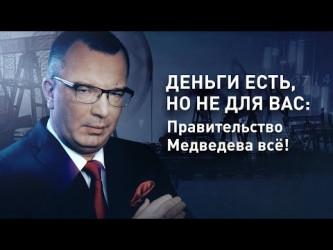 Деньги есть, но не для вас: Правительство Медведева всё!
