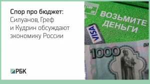 Силуанов, Греф и Кудрин спорят про экономику России
