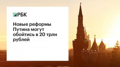 Новые реформы Путина могут обойтись в 20 трлн рублей