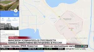 Google не способен эффективно вести бизнес в России?
