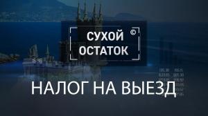 Налог на выезд из России. Туризм