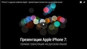 Онлайн трансляция презентация iPhon7 и другие новинки apple 7 сентября 2016